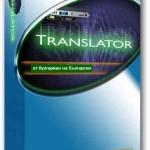 Търси се преводач