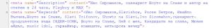 """SEO """"mydrost"""" в кода на Сиромахов-ата страница"""
