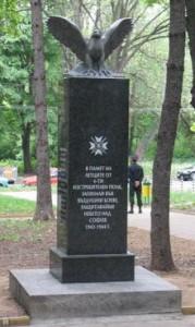 Паметник на Българските летци, загинали при американските бомбардировки